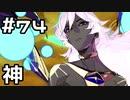 【実況】落ちこぼれ魔術師と7つの異聞帯【Fate/GrandOrder】74日目