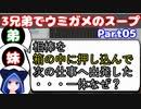 【VOICEROID実況】3兄弟でウミガメのスープ【Part05】【ウミガメのスープ】(みずと)