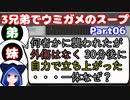 【VOICEROID実況】3兄弟でウミガメのスープ【Part06】【ウミガメのスープ】(みずと)