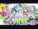 【プロセカ/映像付き】MORE MORE JUMP!楽曲まとめ