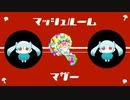 【咲太郎×咲乃】マッシュルームマザー【二人で歌ってみた】