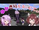 【Minecraft  VOICEROID実況】ゆかきりんふぃにてぃ!part.0【Infinity Evolved Expert mode】
