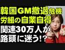 韓国GMについに終止符か。本国アメリカから撤退の可能性言及。労働組合は追加ストして賃金アップ要求