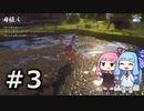【天穂のサクナヒメ】#3琴葉姉妹が稲作に励むようです。【ボイロ実況】