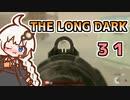 【The Long Dark】運び屋 あかり Part31【VOICEROID実況】