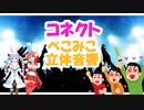 【コネクト】ぺこみこ立体音響コラボ【兎田ぺこら/さくらみこ】