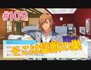 『うたの☆プリンスさまっ♪ Repeat LOVE』実況プレイPart109