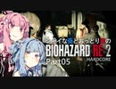 【バイオRE:2】シャイな葵とおっとり茜のBIOHAZARD RE:2 Part05【VOICEROID実況】