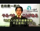 「吉田康一郎の やるべきことがあるー外国人の国民健康保険不正使用についてー(前半)」吉田康一郎  AJER2020.11.20(1)