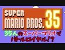 35人のマリオのバトルロワイヤル(SUPER MARIO BROS. 35ースーパーマリオブラザーズ 35)