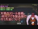 【Noita】リロール天秤を製品版でも破壊するついなちゃん【ニコ生ログ】