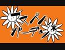 【初音ミク】アスペル*ガーデン【オリジナルPV】