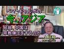 「ぺマ・ギャルポの今、アジア-何故、中国は宗教弾圧をするのかー」ぺマギャルポ AJER2020.11.20(6)