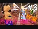 ファイナルファンタジー歴代シリーズを実況プレイ‐FF3編‐【3】