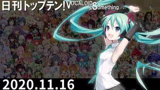日刊トップテン!VOCALOID&something【日刊ぼかさん2020.11.16】