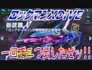 【実況】ロックマンXDiVE~一回で二つ出したぜッ!!~