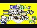海斗と詩人が二郎系ラーメン作ってみた【前編】