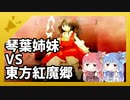 【VOICEROID実況】琴葉姉妹VS東方紅魔郷