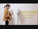 【アルトサックス】ひまわりの約束/秦基博を吹いてみました
