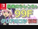 【ゆっくり】風来のシレン5plus 99Fクリアのコツ 前編