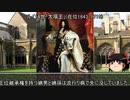 【約5分動画】曾孫へとすっとばして継がれた王位【歴史小話】
