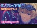 □■ゼノブレイドDEを初見実況プレイ part75【姉弟実況】