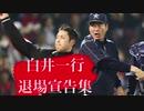 【審判】白井一行 退場宣告集