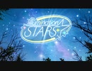 【シャニマスMAD】星を繋ぐ物語【イルミネーションスターズ】