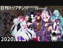 日刊トップテン!VOCALOID&something【日刊ぼかさん2020.11.17】