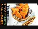 【料理】サーモンとアボカドのワンタン包み揚げ #141