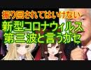 ゆっくり雑談 291回目(2020/11/20)