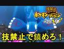 【season2】技禁止で世界を救う!ポケモン不思議のダンジョン救助隊DX【嵐の海域編2】