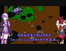 【ゲーム実況】「テラクレスタ(ファミコン版)」ボイロゆかりついなちゃん実況
