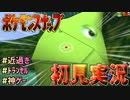 【実況】20年前の神ゲー「ポケモンスナップ」を初見プレイ