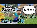 【実況】大乱闘スマッシュブラザーズSPECIALやろうぜ! その135 オンライン対戦篇71ッ!