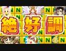 【桃鉄実況】絶好調から99年実況【桃太郎電鉄 ~昭和 平成 令和も定番! ♯2】