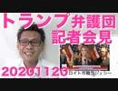 トランプ弁護団記者会見まとめ/NHK、未契約世帯から割増金を強奪する方針20201120
