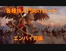 【各種族入門向けロード】エンパイア編【Total War WARHAMMER II】