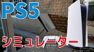 PS5買えなかった人には『PS5 Simulator』