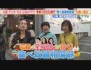 土曜スペシャル 2020/11/21放送分