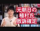 慰安婦報道でお馴染みの元朝日植村隆氏、櫻井よしこ氏へ逆ギレ裁判を起こすも敗訴確定