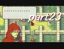 【ゆっくり】FE烈火縛りプレイ幸運の斧 part23【ヘクハー】