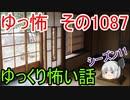 【怪談】ゆっくり怖い話・ゆっ怖1087【ゆっくり】