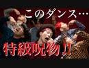 呪術廻戦OP 「廻廻奇譚/Eve」踊ってみた / Jujutsukaisen-Opening Kaikaikitan Dance