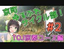 【ロードバイク車載】京町ゆるふわサイクル部!ep.2【京町セイカ】~TOJ京都ステージ編~