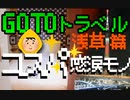 【激安!】11月・東京GOTOトラベル【コスパ最強】