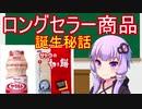 【ヤクルト】ロングセラー商品誕生秘話【サトウの切り餅】