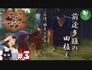 【天穂のサクナヒメ】米は力だ! 小さな神様と米づくり生活 #3 【ゆっくり実況】