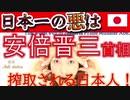 【日本一の悪は安倍総理】搾取される日本人。悪の氣・エネルギー。日本再建!【スピリチュアルも】
