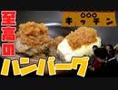 初!料理番組開店です!至高のハンバーグ編!!